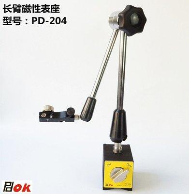 PDOK機械球形萬向表座PD-204磁性杠杆百分表千分錶磁力表坐 W58 [67487]