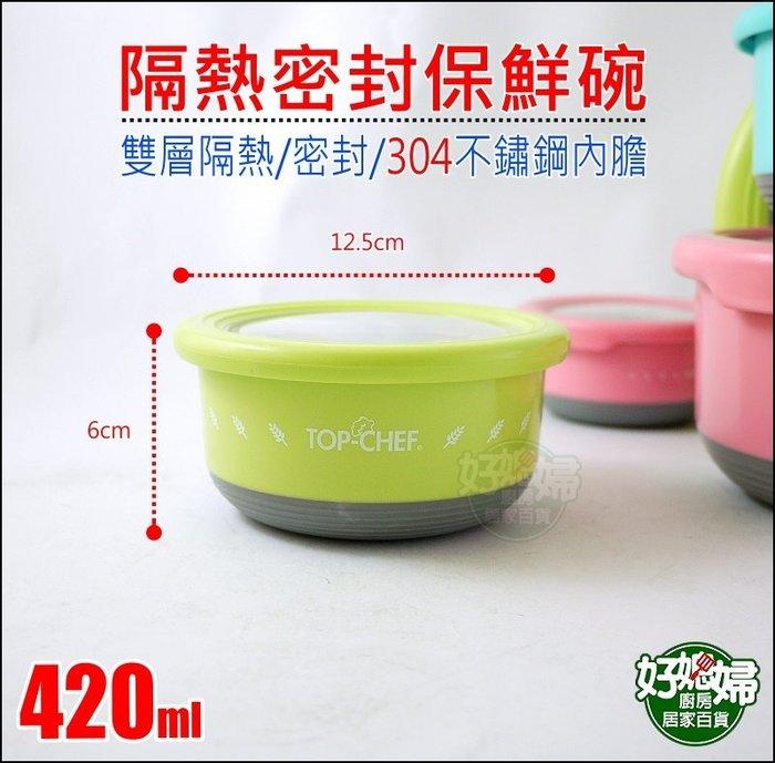 《好媳婦》TOP-CHEF【304不鏽鋼圓型保鮮碗420ml】便當盒/密封隔熱碗/保鮮盒/副食品兒童碗泡麵碗調理碗露營碗