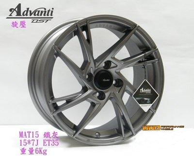 【小茵輪胎舘】Advanti 雅泛迪 MAT-15 旋壓輕量化鋁圈 15吋 7J ET35 平光鐵灰 (贈送升級配件)