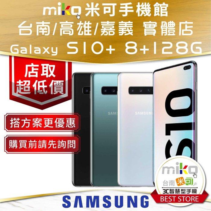 SAMSUNG Galaxy S10+ 128G黑色空機價$25290歡迎詢問【巨蛋MIKO米可手機館】