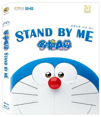 合友唱片 哆啦A夢系列 STAND BY ME 哆啦A夢 藍光 STAND BY ME Doraemon BD