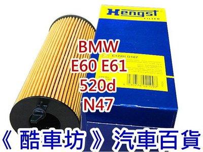 《酷車坊》德國 HENGST 原廠正廠OEM 機油芯 BMW E60 E61 520d N47 另空氣濾芯 冷氣濾網