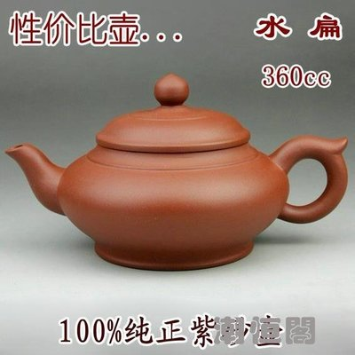 【一砂一礫】正品 黃龍山原礦清水泥 360cc水扁壺 宜興紫砂壺茶壺