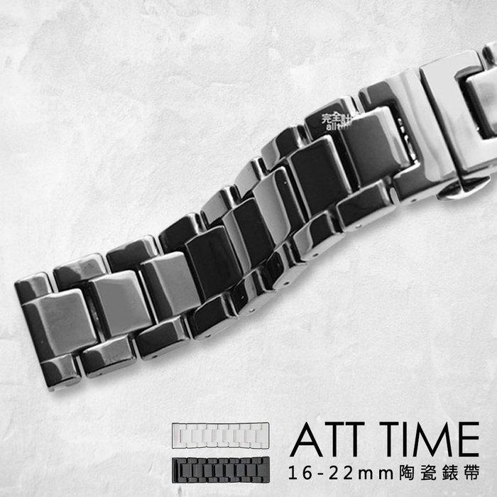 【完全計時】錶帶館│16-22mm質感陶瓷錶帶 香奈兒 質感代用帶【黑色下標頁面】