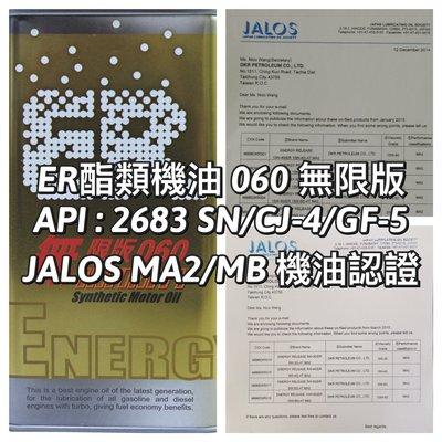 ER酯類機油 0W60無限版 國際認證品質 JASO MA2機油認證 API SN 改裝車指定用油