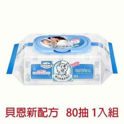 【全新配方】貝恩嬰兒保養柔濕巾80抽-超厚含水