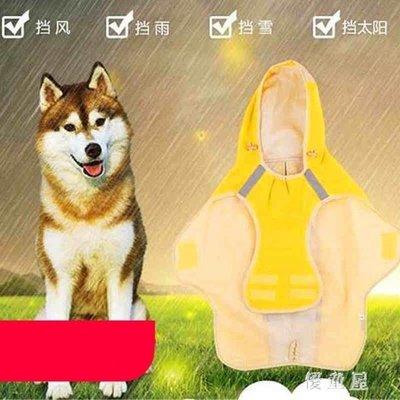 BELOCO 狗雨衣柯基中型犬防水衣寵物大型犬金毛雨披邊牧拉布拉多大狗雨衣 BE655