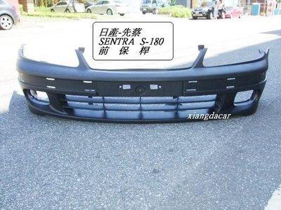 [重陽]日產/先蔡SENTRA-S180 2001年前保桿/前內鐵/保麗龍/後保桿[優良品質]