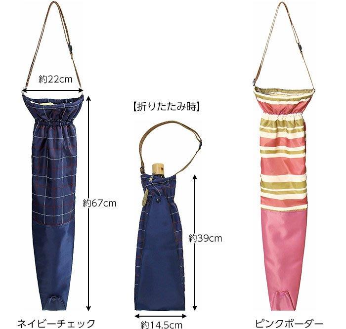 日本2WAY攜帶式傘袋
