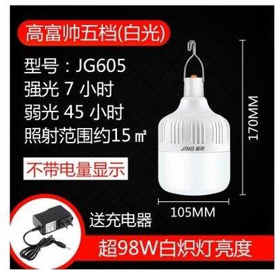 充電燈泡地攤燈超亮擺攤夜市燈led無線移動停電神器家用應急照明