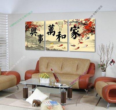 【60*60cm】【厚2.5cm】家和萬事興-無框畫裝飾畫版畫客廳簡約家居餐廳臥室【280101_451】(1套價格)