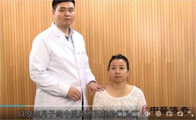 伍毅醫師《四套六經水火針法-男科婦科、高血壓、痛經、痛風、面癱、耳鳴……等,針灸的治療方法》30集視頻