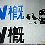 *Butterfly*泡棉字/壓克力雕刻/壓克力水晶字/密集板窗花/大型雷射/CNC雕刻同業代工