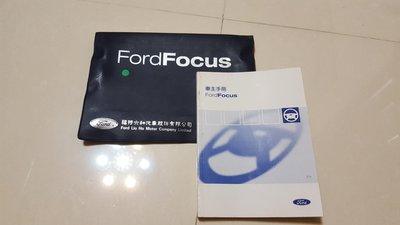 Focus車主手冊 focus 原廠手冊 新北市