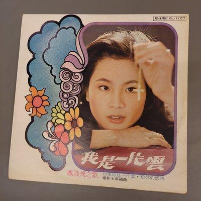 百元起標黑膠區~我是一片雲電影原聲帶 鳳飛飛/1977(A)歌林 原版