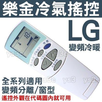 (現貨)LG 冷氣遙控器 【全系列可用】樂金 金星 大宇 三星 變頻冷暖分離式 冷氣遙控器 Goldstar