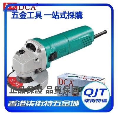 東成DCA角磨機S1M-FF03/04/05-100A打磨機砂輪切割角向磨光機拋光-柒街特區五金