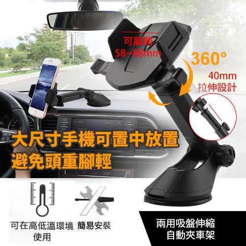 360度旋轉 兩用吸盤伸縮自動夾車架 拉伸桿 容易安裝 任意轉吸盤固定車架/吸盤式車用手機架/車用支架/汽車支架/導航架