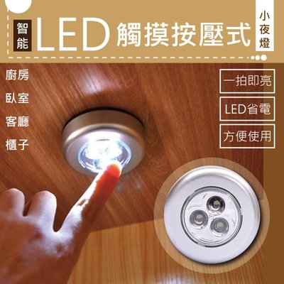 智能LED光控小夜燈 光控 觸碰式 按壓式 夜燈 省電 LED  壁燈 走廊燈