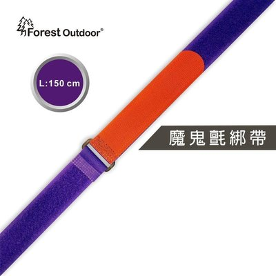 露營必備【愛上露營】Forest Outdoor 紫色魔鬼氈150CM束線帶 整線帶 黏扣帶 理線帶 集線帶 綑綁帶