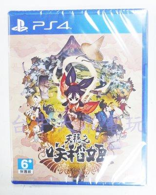 PS4 天穗之咲稻姬 Sakuna of Rice (中文版)**(全新未拆商品)【台中大眾電玩】