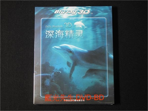 3D藍光BD  ~ 3D深海精靈 Dolphins 3D ~ 世界上 的海豚公園 : 以