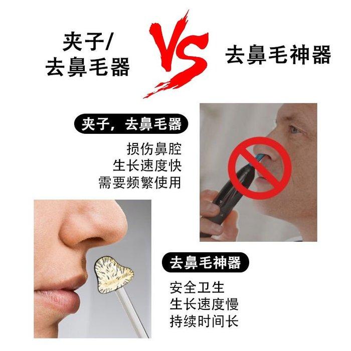 鼻毛修剪機日本鼻毛拔毛膠神器修剪拔鼻毛臘專用去鼻毛蜜蠟男女鼻孔脫毛膏