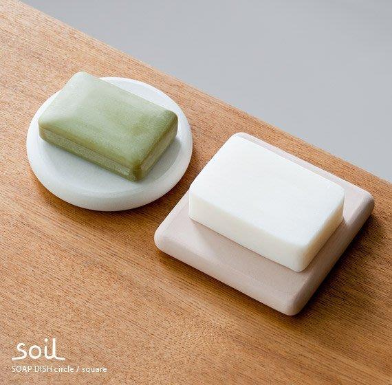 ღ小森 日本嚴選【日本製 Soil珪藻土肥皂盤 方形 圓形】現貨【SI15120016、20】