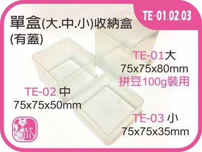 拼豆【單盒含蓋收納盒(中)TE-02】週邊工具 麗彩 膠珠 魔法豆豆 拼拼豆豆 收納盒 透明盒