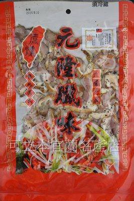 799免運 元隆鴨賞蔗燻切片包 宜蘭傳統美食 送禮 可加三星蔥 可立本宜蘭名產 #黑胡椒-大包
