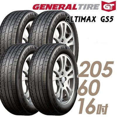 【General Tire 將軍】ALTIMAX GS5 舒適操控輪胎_1入組_205/60/16(車麗屋內湖店)