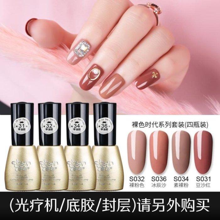 [免運]指甲油-光療指甲油膠新色美甲店專用新款 「粉色世家」