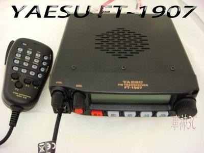 《實體店面》YAESU FT-1907 FT-1907R 日本進口 軍規單頻 UHF 大屏幕液晶 FT1907無線電車機