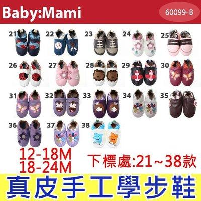 雙超軟小牛皮手工訂做【60099-B】真皮手工學步鞋-超殺價-12-18M,18-24M膠底賣場
