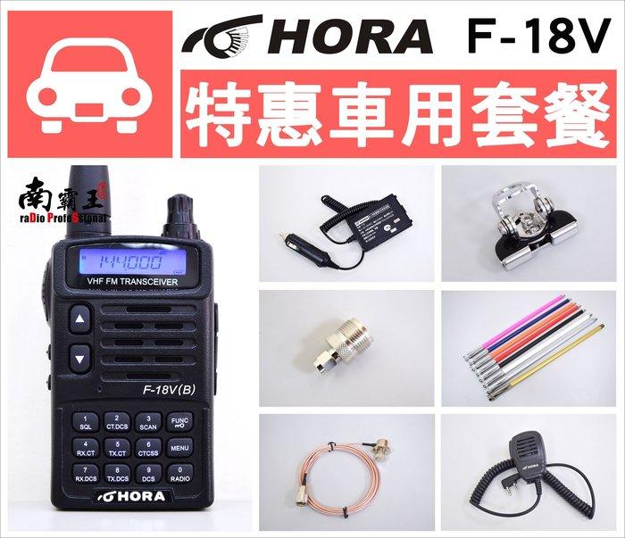 ~No.1 南霸王~HORA F-18 單頻 VHF 對講機 無線電 車用套餐 木瓜天線 訊號線 固定座 車充 麥克風