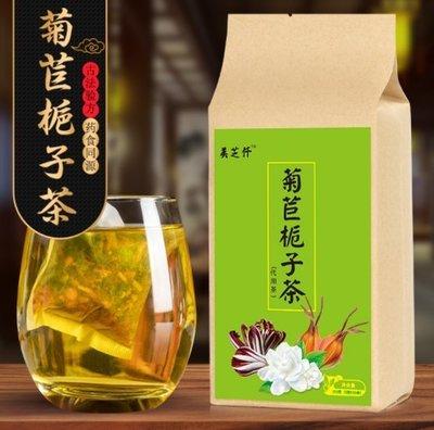 菊苣梔子茶 買2送1 桑葉葛根養生茶 花茶 袋泡茶 5g*30小包 美味茶飲 現貨促銷
