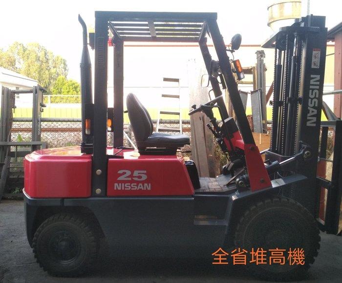 [全省堆高機]日本中古日產2.5噸柴油堆高機 自排2節3米 進口證明 TS證明