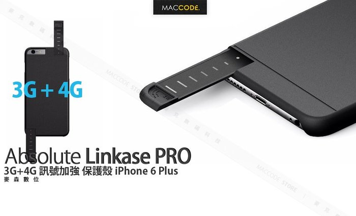 ABSOLUTE Linkase iPhone 6S Plus / 6 Plus 專用 3G+4G 天線訊號加強殼 現貨 含稅 免運