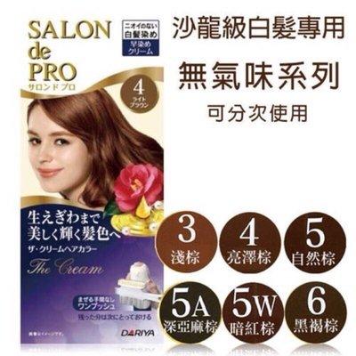 日本製 DARIYA 塔莉雅 Salon de PRO 沙龍級 泡沫 白髮專用 染髮劑 無味型 高雄店取