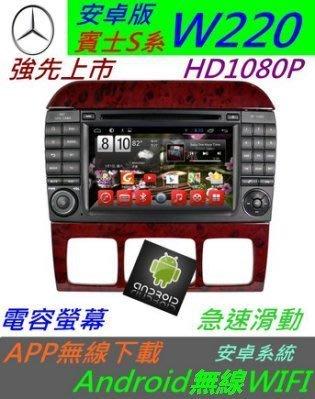安卓版 賓士S系 W220 W209 w203 音響 導航 專用機 Android DVD 汽車 音響 倒車影像 USB