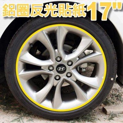 黃 綠 藍 鋁圈反光貼紙 17吋 保護條輪框裝飾條 高亮度反光貼 輪框貼鋁圈貼  防水耐擦  汽車機車腳踏車電動車 台南市