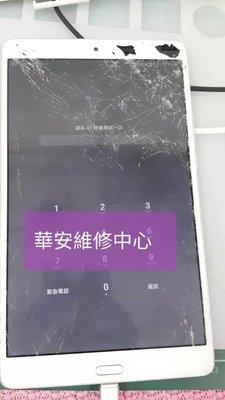 平板維修 HUAWEI 華為MediaPad M5 8.4 觸控液晶總成 觸控面板 螢幕 玻璃 液晶破裂 面板維修