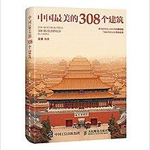 99【建築】中國最美的308個建築 平裝