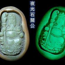 【 金王記拍寶網 】H026  夜光石關公雕刻石 夜光石 夜光材質趣味罕見稀有物 一顆 罕見稀少~