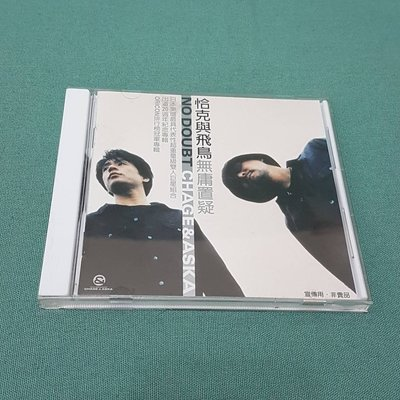 CHAGE & ASKA 恰克與飛鳥 NO DOUBT 台版宣傳品 5曲目收錄 宣傳單曲