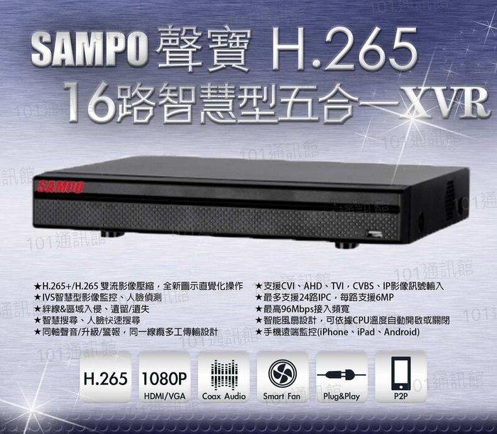 數位通訊~SAMPO 聲寶16路4聲 二碟 5M DVR 監視器 H.265 AHD TVI CVI IP