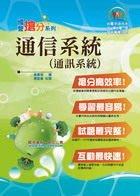【鼎文公職國考購書館㊣】中華電信招考-通信系統(通訊系統)-T5D47