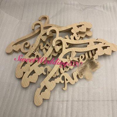 訂製掛住你木質人名衣架新娘新郎姊妹禮物groom bridemaid Wedding gift hanger婚禮用品結婚