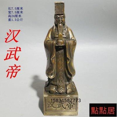 【點點居】工開光純銅漢武帝像金屬工藝品人物雕像居家供奉神像擺件DDJ1840