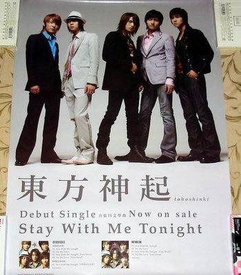 東方神起TVXQ「2款」海報【Stay With Me Tonight-海報+心靈神會-海報】免競標